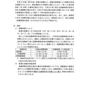 障害者に税理士試験の試験時間の延長措置があることが判明