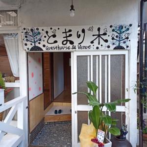 【別府】の旅 Guesthouse&Venueとまり木