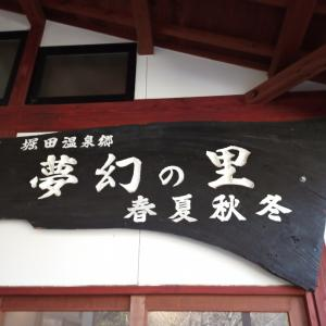 【別府】の旅 堀田温泉郷 夢幻の里 春夏秋冬
