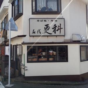 【北九州】のグルメ旅 「そば処さらしな中島本店」