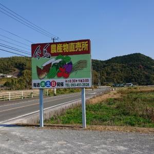 【北九州】の旅 「合馬農産物直売所」
