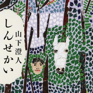 感想/山下澄人の芥川賞小説『しんせかい』