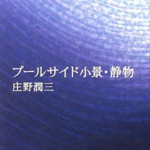 感想/庄野潤三『プールサイド小景』(芥川賞受賞小説)