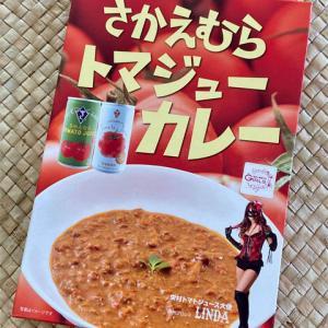 トマトジュース風味!? 「さかえむらトマジューカレー」