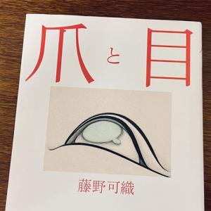 感想/藤野可織の芥川賞小説『爪と目』