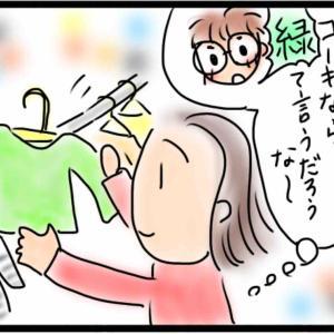 緑の人 (と、長男の名前の由来)