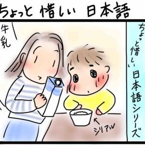 次男のちょっと惜しい日本語