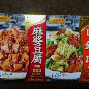 簡単に本格中華が味わえる♪李錦記 麻婆豆腐の素 中辛/李錦記 回鍋肉の素