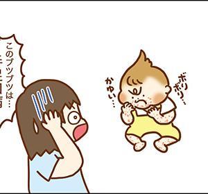 二人目ができた⑦〜手足口病〜