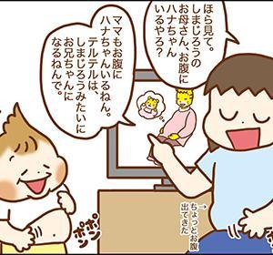 二人目ができた⑧〜性別〜