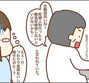 二人目ができた⑩〜妊娠糖尿病〜