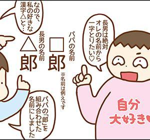 二人目ができた(11)〜次男の名前〜