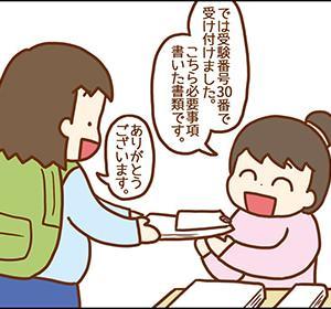 面接の話①〜昼寝〜