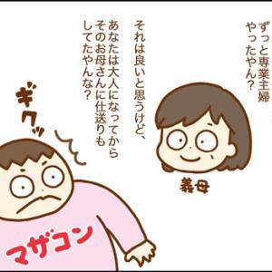 【すくパラ】職場のマタハラと離婚危機④