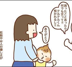 二人目ができた(19)〜ありがとう〜