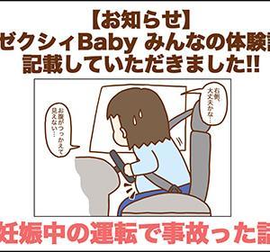 【お知らせ】ペーパードライバー妊婦