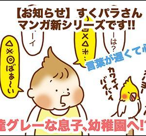 【すくパラ】発達グレーな息子、幼稚園へ!?