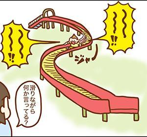 ローラー滑り台