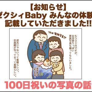 【ゼクシィbaby】100日祝いの思い出