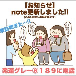 【note】在宅ワークと育児