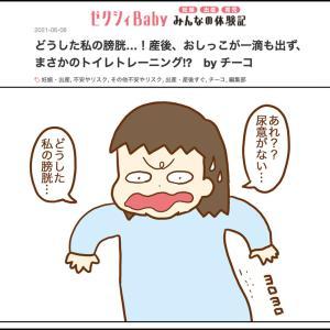 【ゼクシィbaby】産後の膀胱