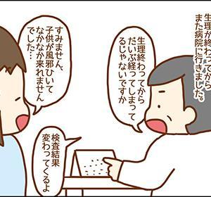 二人目がほしい(18)〜ホルモン検査〜