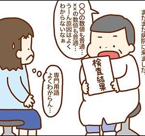 二人目がほしい(19)〜検査結果〜