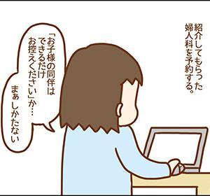 二人目がほしい(20)〜ポジティブ先生〜