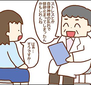 二人目がほしい(22)〜ごめん精子〜