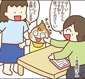 発達相談に行く(1)