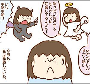 二人目がほしい(27)〜天使と悪魔〜