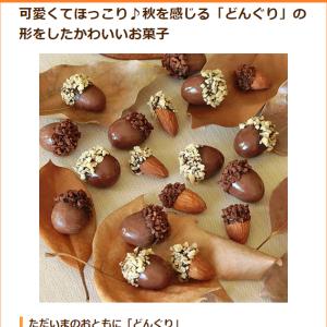 掲載レシピ*どんぐりチョコ、楽々れんこんごはん、 ナスのお花グラタン♪