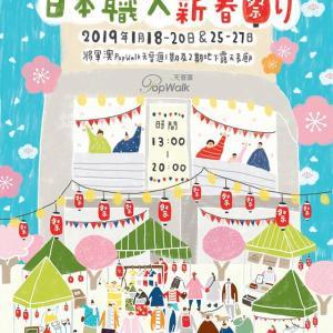 明日からのイベント☆日本職人新春祭り@将軍澳
