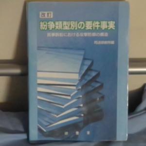 予備試験の論文結果待ちの夏に、大島本を読み込んでおきましょう。