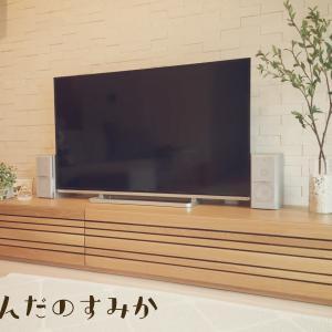 お気に入りのテレビボードを大公開!
