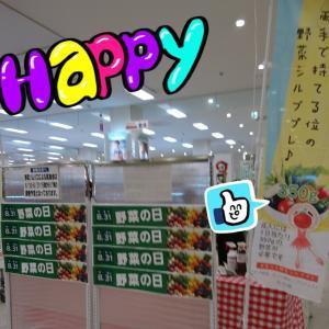 ☆令和の【野菜の日】☆