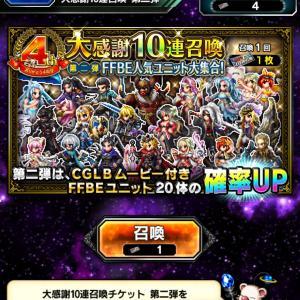 第1314回【大感謝10連召喚 第二弾 FFBE人気ユニット大集合!!】
