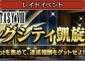 第1427回【『FFVIII』 レイドイベント 「デリングシティ凱旋門」 覚醒級】