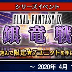 第1492回【『FFIX』 シリーズイベント 「銀竜戦」 魔人級】