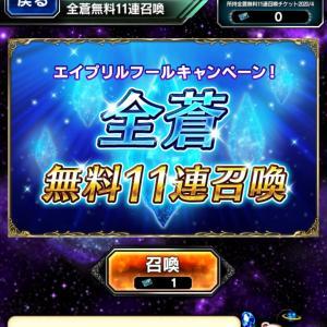 第1494回【エイプリルフールキャンペーン! 全蒼 無料11連召喚】