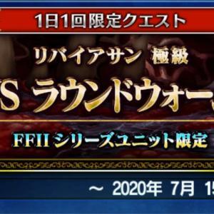 第1620回【『FFII』 1日1回限定クエスト 「VS ラウンドウォーム」 極級】