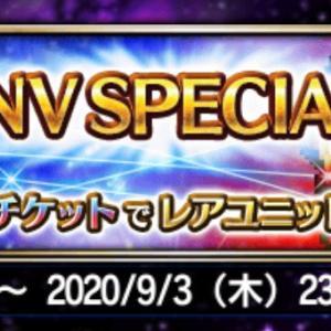 第1648回【★5 NV SPECIAL召喚】