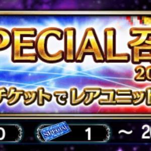 第1681回【★5 NV スペシャル召喚】