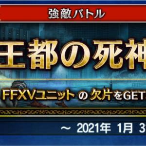 第1816回【『FFXV』 レイドイベント 強敵バトル 「王都の死神Lv5」 + オマケ】