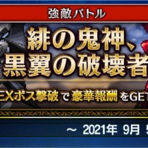 第2042回【コラボイベント 『ゼノギアス』 強敵バトル 緋の鬼人、黒翼の破壊者 EX】