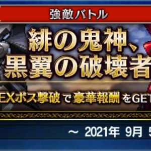 第2044回【コラボイベント 『ゼノギアス』 強敵バトル 緋の鬼、黒翼の破壊者 EX+】