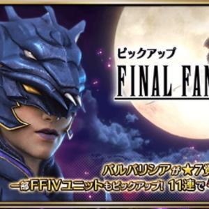 第2050回【ピックアップ FFIV 召喚フェスで竜騎士カインを狙う!】