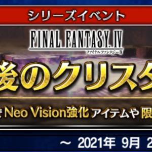 第2053回【シリーズイベント 『FFIV』 最後のクリスタル Lv5】