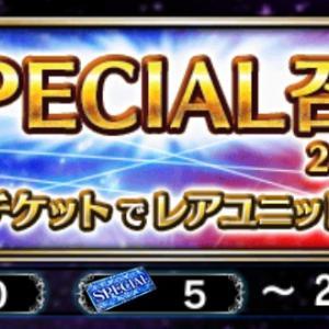 第2056回【シリーズイベント 『FFIV』 SPECIAL召喚】