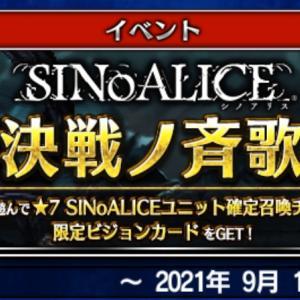 第2057回【コラボイベント 『SINoALICE』 決戦ノ斉歌 Lv5】